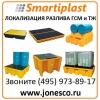 Spill Containment spill Pallets Jonesco Russia Moscow