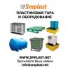Компания SMPLAST:  продажа пластиковой тары,  пластиковая тара Москва