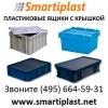 Пластиковый ящик с крышкой ящики крышки