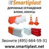 Пластиковое дорожное ограждение блок заграждение