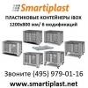 Промышленные контейнеры ibox контейнер промышленный айбокс