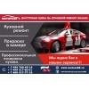 Кузовной ремонт авто Вольво по доступным ценам в Москве