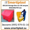 JBS130 Storage Box 130 литров 850х500х750 мм Ящики для песка