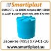 Большая пластиковая емкость 10 тонн 10000 л ЭВЛ-10000
