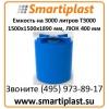 Цилиндрический бак на 3000 литров T 3000 1500х1500х1890 мм