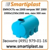 ЭВГ-2000 цилиндрическая пластиковая емкость на ножках 2000 л