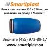 Евробарабан 230 литров евробарабаны пластиковые на 230 литров в Москве