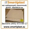 Ловушки дренажные ННП маты сорбирующие ДОПОГ 700х700х10 мм Код:  ЛД700-5