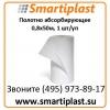 ННП Химическое полотно абсорбирующее 0, 8х50 м Код:  FLORY8520