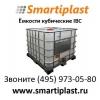 Новые еврокубы IBC 1000 литров на поддоне емкости в обрешетке
