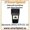 Пластиковый бак для сбора батареек контейнер под батарейки