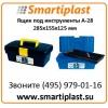 """Пластиковый ящик для инструментов А-28 размер 285х155х125 мм А28 ящик 12"""""""