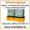 Поддон - контейнер для 2-х IBC кубов для ЛРТЖ Код:  SJ-500-003