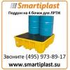 Поддон контейнер квадратный на 4 бочки для ЛРТЖ Код:  SJ-100-011