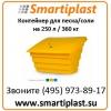 Продаем польские контейнеры под песок для АЗС оптом из Польши