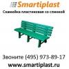 Скамейки пластиковые в Москве
