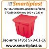 Уличный пластиковый ящик под сорбент песок соль ROTEKO Польша