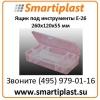 Ящик для инструментов купить в Москве Е-26 пластиковый бокс 260х120х55 мм