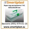 Ящик пластмассовый под инструмент,  аптечку и т. д.   420х220х180 мм Т-42 ящик